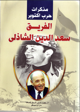 تحميل كتاب حرب الشفق pdf