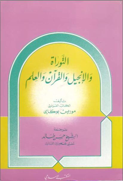 كتاب القران والانجيل والتوراة والعلم pdf
