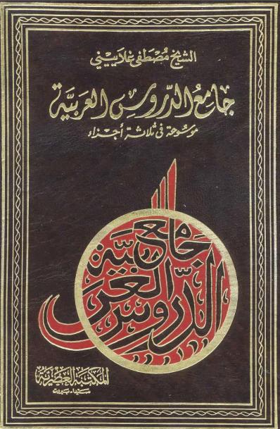 جامع الدروس العربية pdf