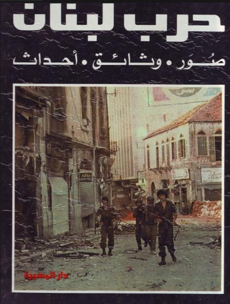تحميل كتاب اسرار حرب لبنان pdf