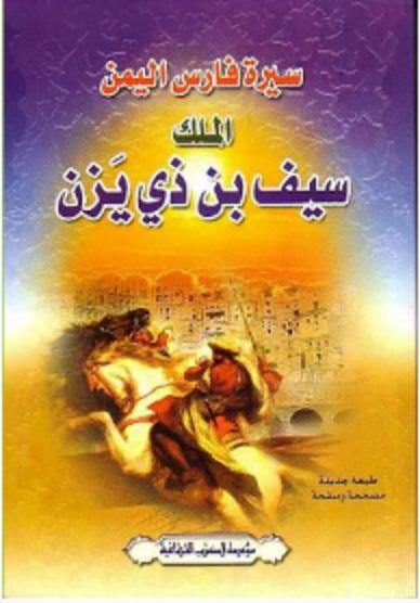 تحميل كتاب سيرة الملك سيف بن ذي يزن pdf