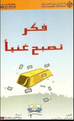 كتاب كيف تصبح دافورا pdf