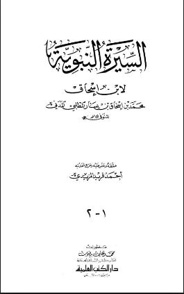 تحميل كتاب سيرة الرسول صلى الله عليه وسلم كاملة pdf