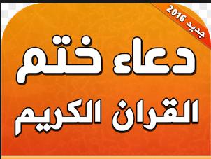 تحميل القرآن الكريم كاملا 3