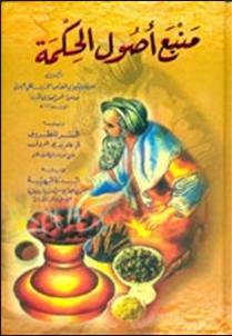 تحميل كتاب منبع اصول الحكمة كاملا pdf