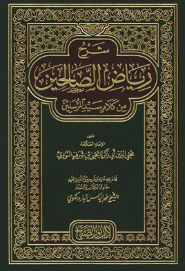 كتاب رياض الصالحين كامل pdf