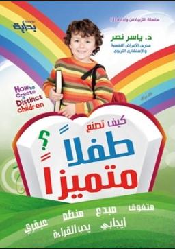 كتاب كيف تربي شخصية طفلك pdf