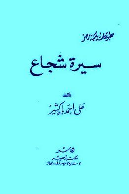 كتاب الوزير المرافق