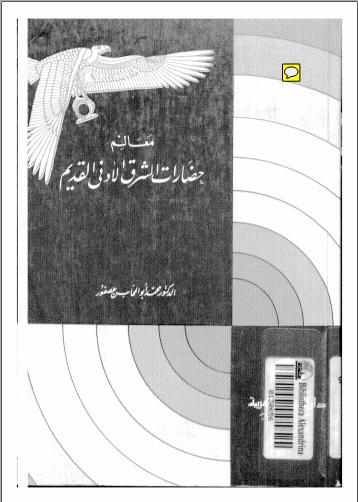 كتاب صراع الحضارات pdf