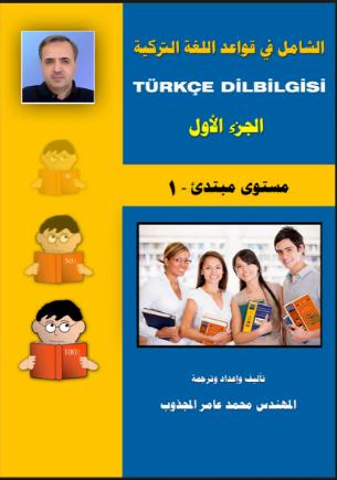 كتاب شرح قواعد اللغة التركية pdf
