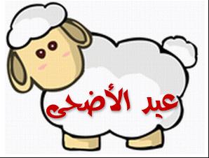 خروف عيد الأضحى قصة جميلة