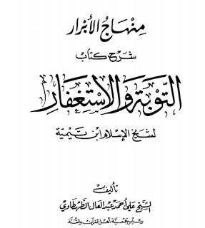 تحميل كتب ابن عربي pdf مجانا