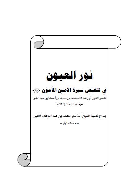 تحميل كتاب سيرة النبي محمد كاملة