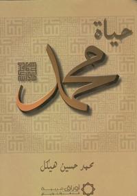 كتاب حياة الرسول صلى الله عليه وسلم pdf