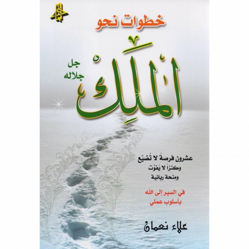 تحميل كتاب خطوات نحو الملك عز وجل pdf مجانا