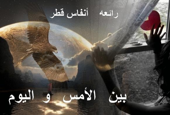 تحميل رواية بين الامس واليوم txt