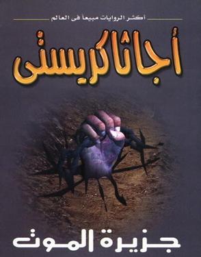 تحميل رواية القاتل الخفي اجاثا كريستي pdf