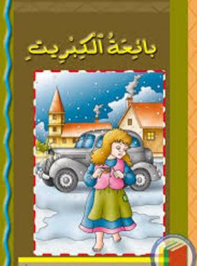 تحميل روايات عربية مجانا pdf