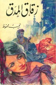 تحميل كتب نجيب محفوظ مجانا