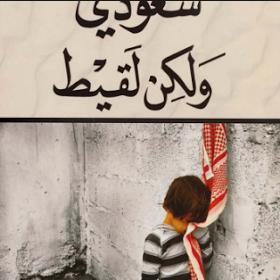 تحميل كتاب سعودي ولكن لقيط pdf