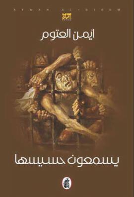 تحميل رواية يسمعون حسيسها pdf مجانا