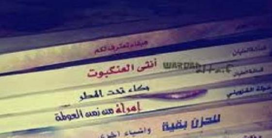 تحميل روايات سعوديه بصيغة pdf