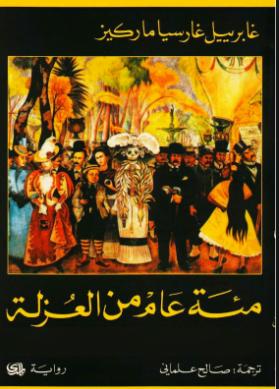 كتاب 100 عام من العزلة pdf
