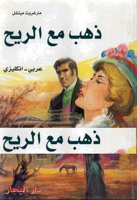 تحميل روايات عربي انجليزي مجانا