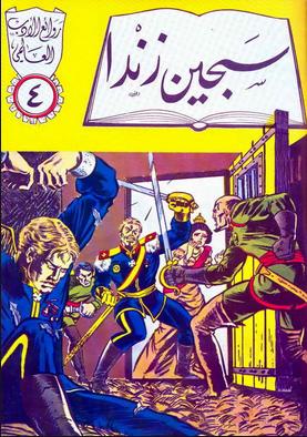 رواية سجين زندا pdf