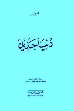 تحميل كتب تاريخية نادرة مجانا