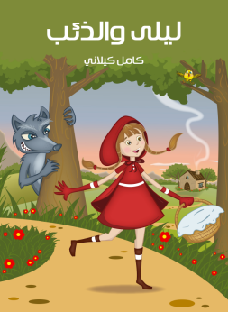 تحميل كتاب عزيزتي ليلى pdf مجانا