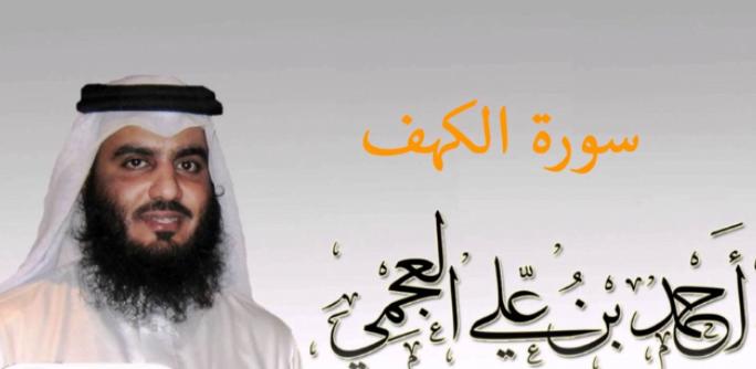 تحميل سورة الكهف بصوت القارئ الشيخ احمد العجمي Mp3 مجانا