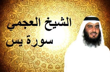 تحميل سورة الحديد بصوت احمد العجمي mp3