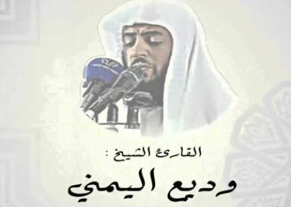 تحميل القران بصوت وديع اليمني mp3