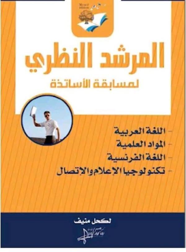 كتاب الفيدا المقدس pdf