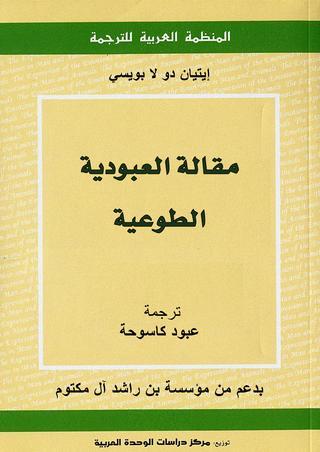 تحميل كتاب من العبودية الى العبودية كاتاسونوف pdf