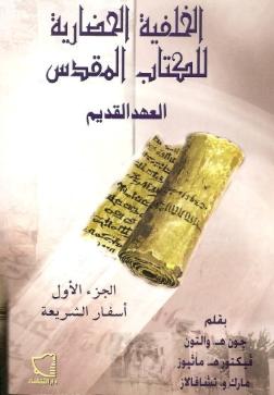 الخلفية الحضارية للكتاب المقدس pdf