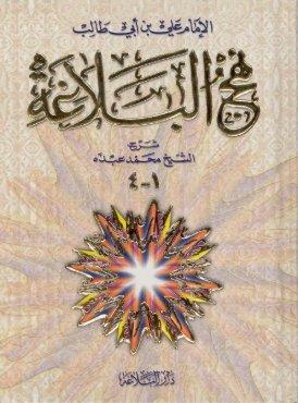 تحميل كتاب هدي المجيد في أحكام التجويد pdf