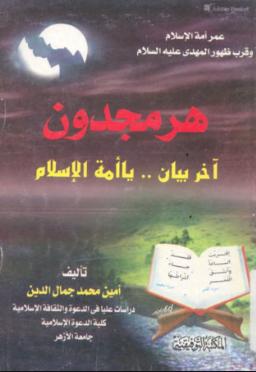 هرمجدون pdf