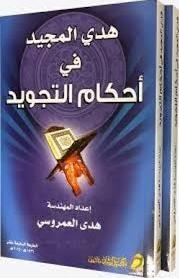 تحميل كتاب نظام الاسرة في الاسلام pdf