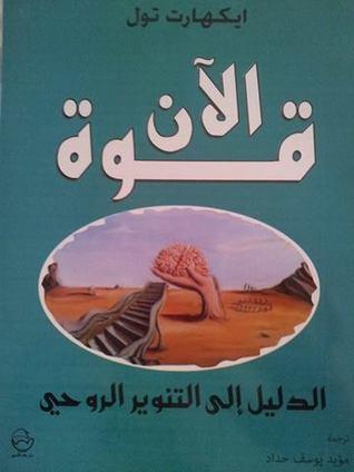 كتاب الثقة بالنفس روب يونج pdf
